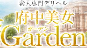 府中発 美女ガーデン  ~Garden~
