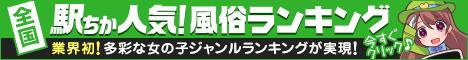 東京のデリヘル情報は[駅ちか]におまかせ