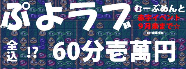 一万円ポッキリイベント爆短!!!!